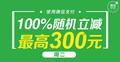 佳惠超市|微信支付随机立减活动开始啦!最高立减300元!