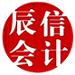 东莞市代理记账报税/东莞市最快 最低 最好的会计代理公司