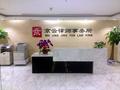 京云律师事务所再次扩大办公面积