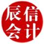 注册香港公司流程和您应收的文件及为什么选择辰信