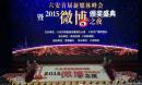 """""""六安首届新媒体峰会2015微博之夜颁奖"""