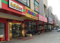 浦东新区吉宝汇锦城