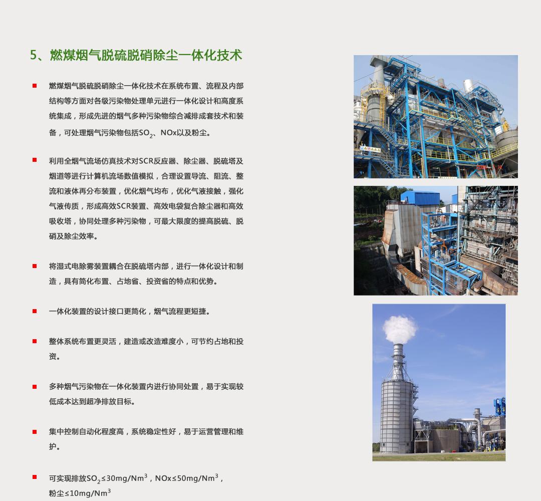 5、燃煤烟气脱硫脱硝除尘一体化技术