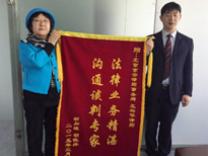 王兴华律师帮助当事人谈判,顺利解决房屋买卖合同中出现的纠纷