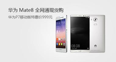 华为 Mate 8 3GB+32GB版 苍穹灰 移动联通电信4G手机 双卡双待