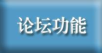 为网站提供类似于Discuz、Phpwind的网站论坛能,增加网站互动性