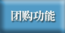 模仿京东和糯米网站的团购系统,让您的网站也可以发起团购。