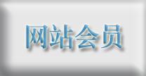 支持网站会员注册,自定义会员等级和会员权限功能