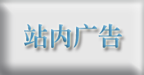 预置广告管理系统,您可以自由管理您网站的广告位。