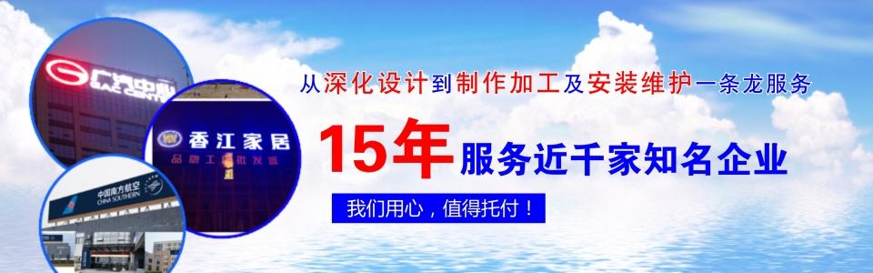 广州广告标识制作公司,天河区停车场广告牌制作公司,车陂广告标识制作安装公司