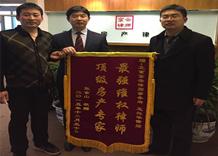 北京当事人给京云律师事务所王兴华主任送锦旗