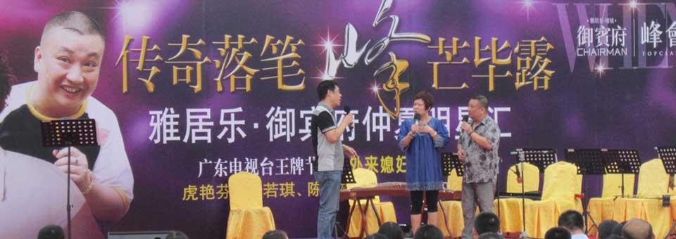 廣州活動策劃公司-雅居樂明星見面會