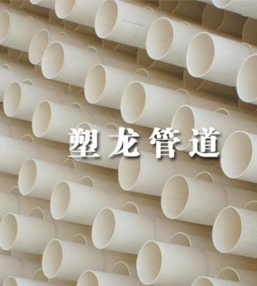 PVC-U给水管系列