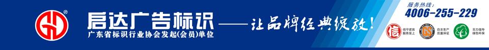 广州标识导向制作公司,天河区广告标识制作公司,新塘广告标识牌制作