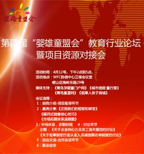 第四届青岛教育培训行业论坛暨项目资源对接会