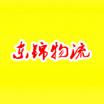 上海→南昌 (东锦物流)