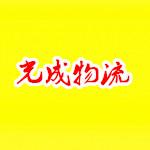 上海→海口 (光成物流)