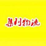 上海→武汉 (集力物流)