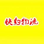 上海→南宁 (快豹物流)