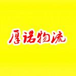 上海→天津 (厚诺物流)