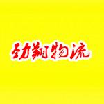 上海→杭州 (劲翔物流)