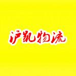 上海→贵阳 (沪凯物流)