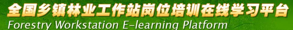 全国乡镇林业工作站岗位培训在线学习平台