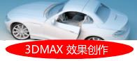 3DMAX效果创作