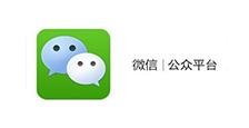 微信公众平台