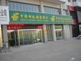 山西亚博体育网页