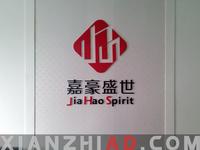 海口黑色水晶字制作;红色logo安装