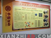 海南广告超厚PVC裱写真+水晶字