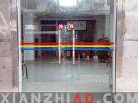海南公司不干胶玻璃贴色条制作安装