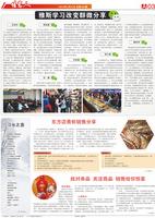 佳惠人报162期-3版