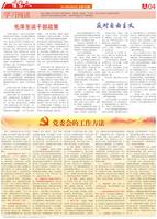 佳惠人报 163期 4 版