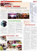 佳惠人报 163期 3 版