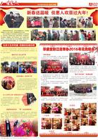 佳惠人报 163期 2 版