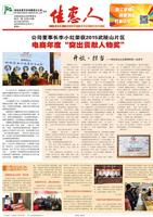 佳惠人报 163期 1 版