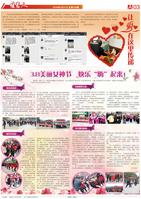 佳惠人报164期 3 版