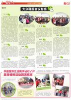 佳惠人报164期 2 版