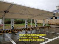 电动汽车充电桩膜结构雨棚