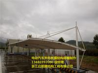 充电桩膜结构雨棚