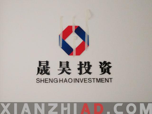 海口黑色水晶字制作;红蓝色logo