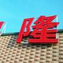 海口庆隆商城LED穿孔发光字