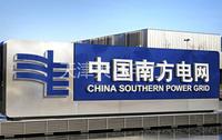 中国南方电网公司