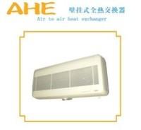 壁挂式全热交换器