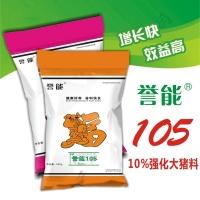 誉能105强化大猪料