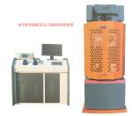WEW系列微机显示万能材料试验机
