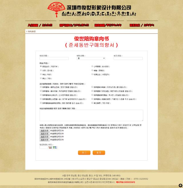 深圳市俊世形象设计有限公司网站建设效果图