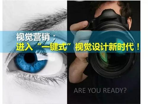视觉营销时代03.jpg